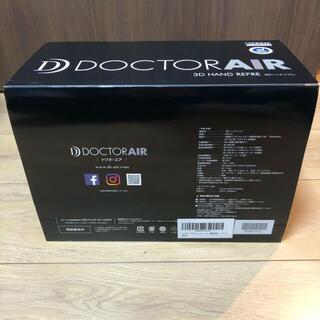 ドクターエア 3D ハンドリフレ HR-01 ゴールド 新品未使用(マッサージ機)
