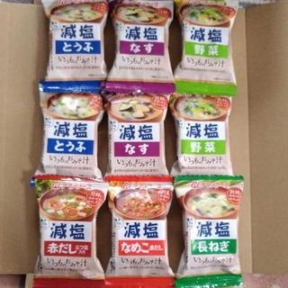アサヒ(アサヒ)のアマノフーズ 減塩 お味噌汁 9袋 フリーズドライ インスタント 保存食(インスタント食品)