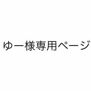 専用ページ(カトラリー/箸)
