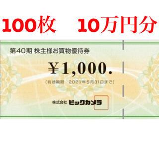 ビックカメラ株主優待券10万円分 1000円×100枚