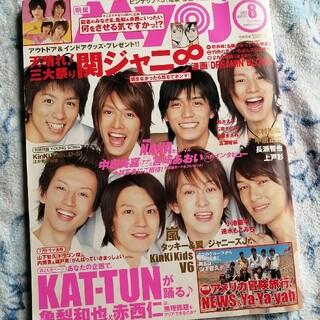 アイドル誌 Myojo 2005年8月号