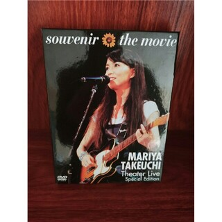 souvenir the movie 〜MARIYA TAKEUCHI