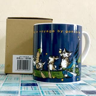 ★お値下げ可✨  ゴンドラマグ 夜の星 ダヤン 新品 マグカップ