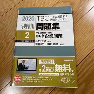TBC中小企業診断士試験シリーズ特訓問題集 2 中小企業施策2020(資格/検定)