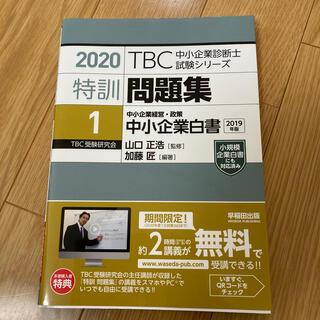 TBC中小企業診断士試験シリーズ特訓問題集 1 中小企業白書 2020(資格/検定)