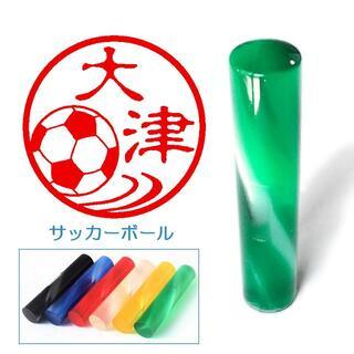 サッカーボールのイラスト入りカラーアクリル印鑑 12mm 【送料込み】(はんこ)