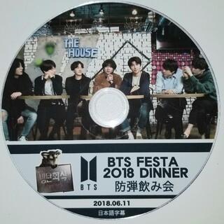 ボウダンショウネンダン(防弾少年団(BTS))のBTS FESTA 2018 DINNER 防弾飲み会高画質(ミュージック)