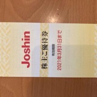 5000円分匿名配送 ジョーシン 株主優待券