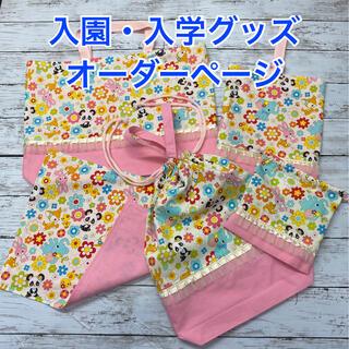 入園・入学グッズ オーダーページ(バッグ/レッスンバッグ)