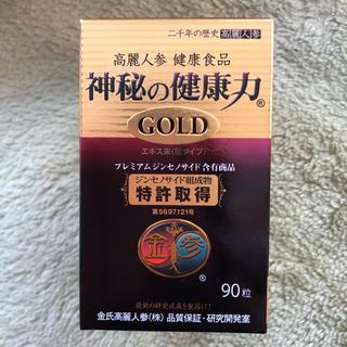 新品未開封 神秘の健康力 ゴールド 90粒