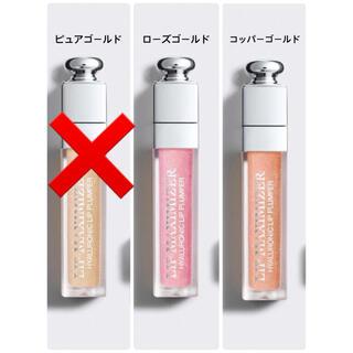 ディオール(Dior)の新品未開封 Dior アディクトリップマキシマイザー 104or105(リップグロス)