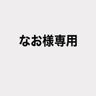 なお様専用(外出用品)
