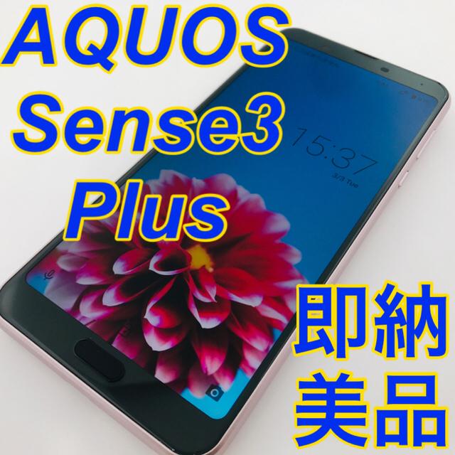 AQUOS(アクオス)の【特価・美品】AQUOS Sense3 Plus ホワイト (02196) スマホ/家電/カメラのスマートフォン/携帯電話(スマートフォン本体)の商品写真