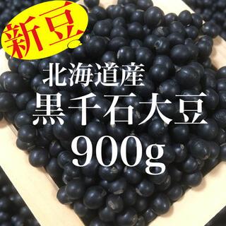 この可愛いお豆って何?北海道産 『幻の黒千石大豆』900g(野菜)