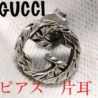 グッチ(Gucci)の限界価格‼️新品未使用‼️GUCCI  ピアス 片耳(ピアス(片耳用))