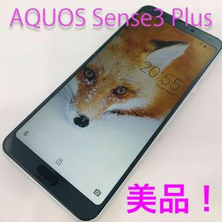SHARP - 【特価・美品】AQUOS Sense3 Plus 901SH (02197)