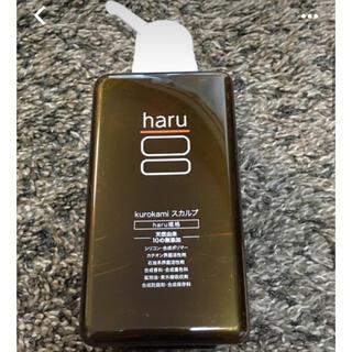 【新品】haru スカルプ シャンプー