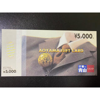 青山 - 青山ギフトカード 3万円分(5千円✖️6枚)