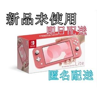 任天堂スイッチライト Switch コーラルピンク(家庭用ゲーム機本体)