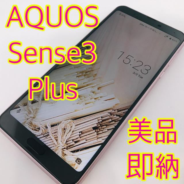 AQUOS(アクオス)の【特価・美品】AQUOS Sense3 Plus ピンク (02197) スマホ/家電/カメラのスマートフォン/携帯電話(スマートフォン本体)の商品写真