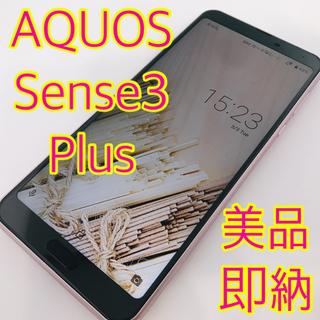 アクオス(AQUOS)の【特価・美品】AQUOS Sense3 Plus ピンク (02197)(スマートフォン本体)