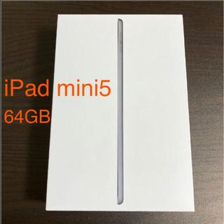 iPad - 【未使用】iPad mini5  64GB Wi-Fiモデル muqw2j/a