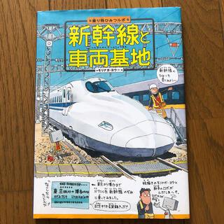 新幹線と車両基地(絵本/児童書)