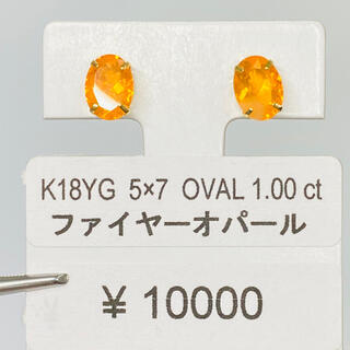E-56882 K18YG ピアス ファイヤーオパール OVAL AANI アニ