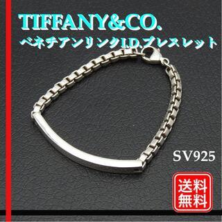 ティファニー(Tiffany & Co.)のTIFFANY&Co. ベネチアンリンク IDブレスレット レディース(ブレスレット/バングル)