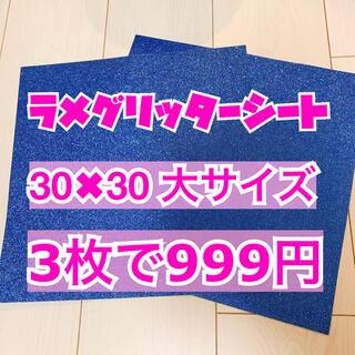 うちわ用 規定外 対応サイズ ラメ グリッター シート 青 3枚(男性アイドル)