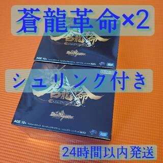 デュエルマスターズ 蒼龍革命 未開封 2個セット(Box/デッキ/パック)