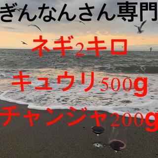 専門ページ(漬物)