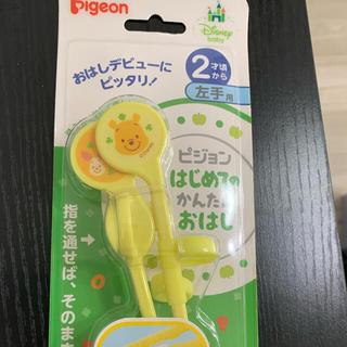 """ピジョン(Pigeon)の""""左手用""""かんたんおはし(スプーン/フォーク)"""