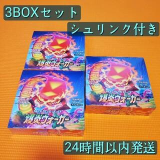 ポケモンカードゲーム  爆炎ウォーカー 3BOX 未開封 24時間以内発送(Box/デッキ/パック)