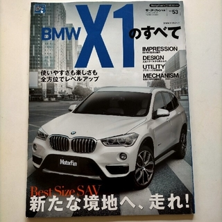 FFに変身! モーターファン別冊  BMW  X1のすべて(車/バイク)