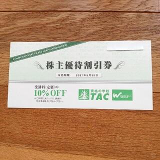 タックシュッパン(TAC出版)の資格の学校 TAC 株主優待割引券(その他)