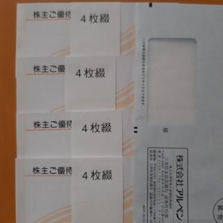 匿名 Alpen  アルペン 株主優待 8000円分 期限2022年3月末