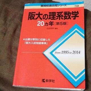 阪大の理系数学20カ年 第5版(語学/参考書)