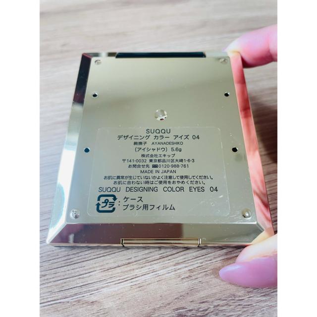 SUQQU(スック)のSUQQU アイシャドウ 04 コスメ/美容のベースメイク/化粧品(アイシャドウ)の商品写真