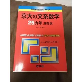 京大の文系数学25ヵ年 第5版(語学/参考書)