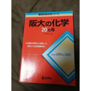 阪大の化学20カ年(語学/参考書)