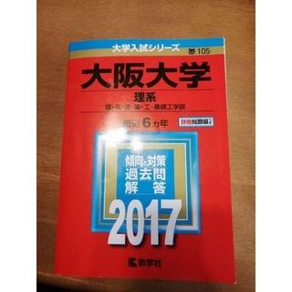 大阪大学(理系) 理・医・歯・薬・工・基礎工学部 2017年版(語学/参考書)