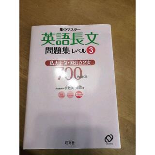 集中マスター英語長文問題集 レベル3(語学/参考書)
