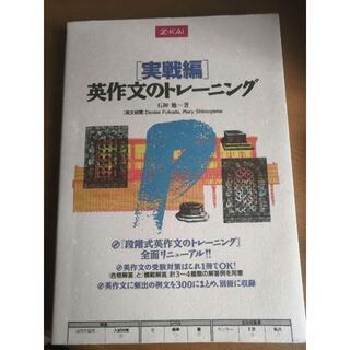 英作文のトレーニング 実戦編(語学/参考書)