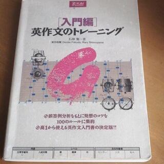 英作文のトレーニング 入門編(語学/参考書)