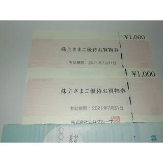 丸井 マルイ 株主優待 お買物券 2000円分