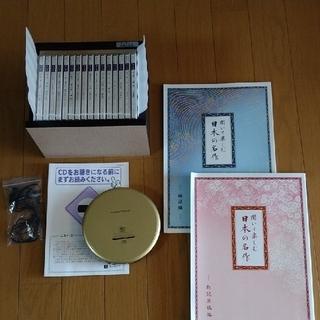 「聞いて楽しむ日本の名作 」朗読CD ユーキャン(朗読)