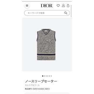 クリスチャンディオール(Christian Dior)の2020 dior ディオール ニット ベスト ネイビー  紺(ニット/セーター)