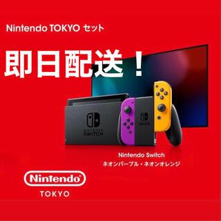 Nintendo Switch - 【東京限定!】Nintendo TOKYO 限定カラー Switch 1セット