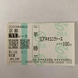【ご当地馬券】【追悼】ネオユニヴァース 2003菊花賞 (その他)